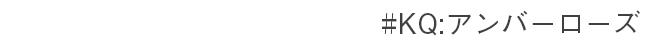 #KQ アンバーローズ