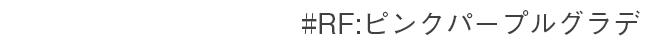 #RF:ピンクパープルグラデ