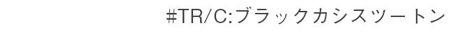 #TR/C ブラックカシスツートン