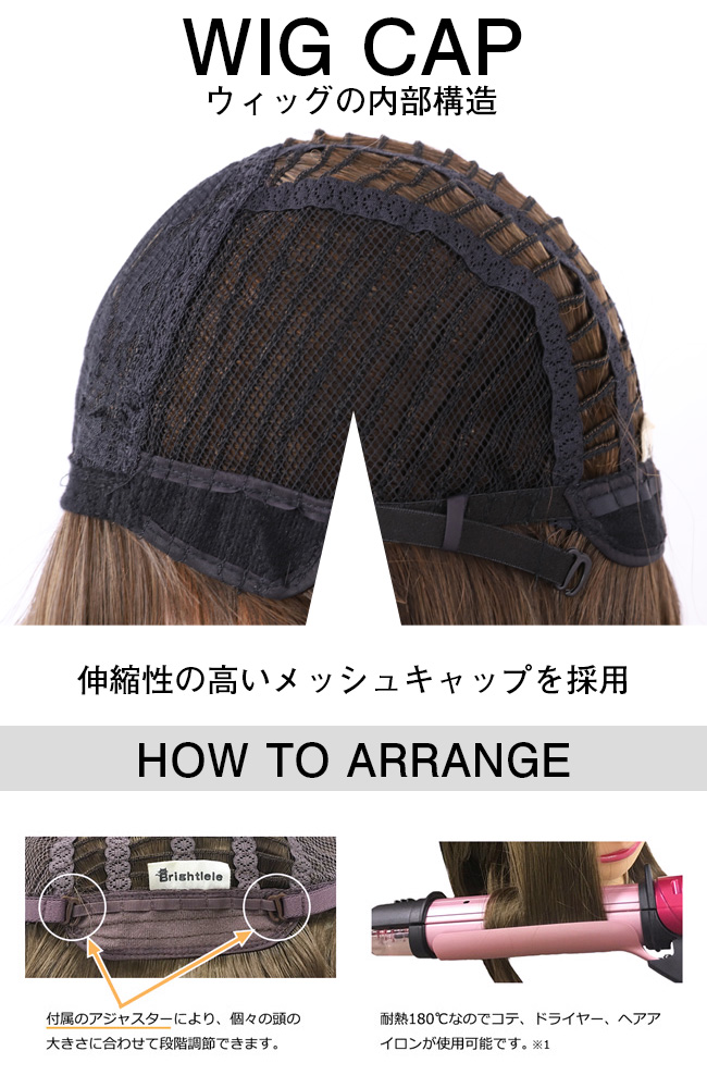 WIG CAP HOW TO ARRANGE