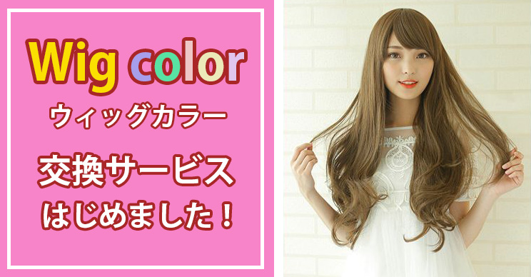 Wigcolor交換サービスをはじめました!