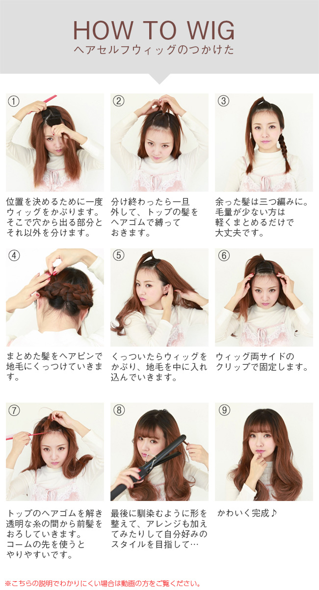 HOW TO WIG