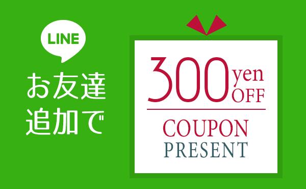 ブライトララ公式LINEお友達追加で300円OFFクーポンプレゼント!