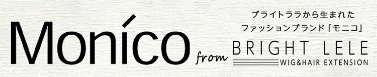 ブライトララから生まれたファッションブランドMONICO