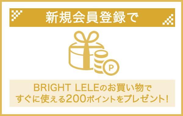 新規会員登録で200ポイントプレゼント!