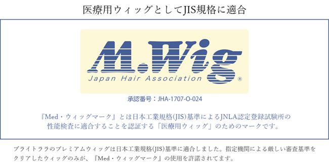 医療用ウィッグとしてJIS規格に適合 M.Wig