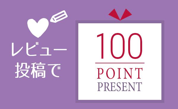 商品レビュー投稿で100ポイントプレゼント!