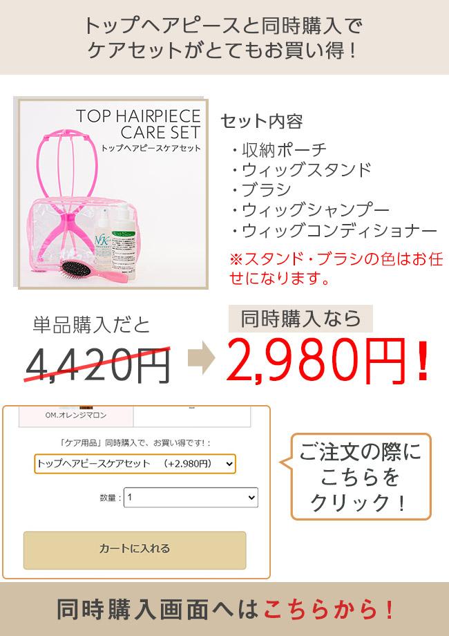 トップヘアピースと同時購入でケアセットがとてもお買い得!