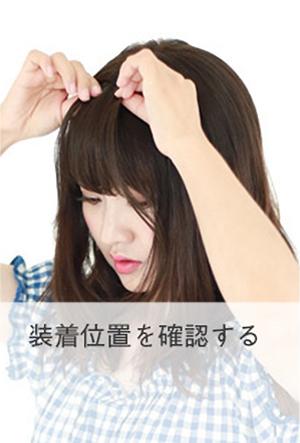 前髪ウィッグのつけ方1 装着位置を確認する。