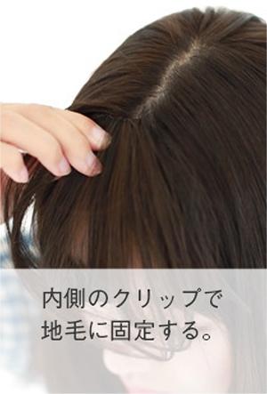 前髪ウィッグのつけ方2 内側のクリップで地毛に固定する。