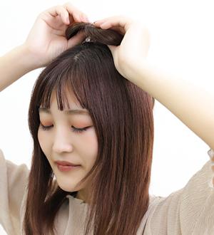 人毛トップヘアピースのつけ方2