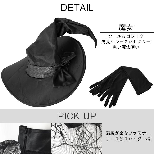 ブラックレースウィッチ(コスチューム) 19001 DETAIL
