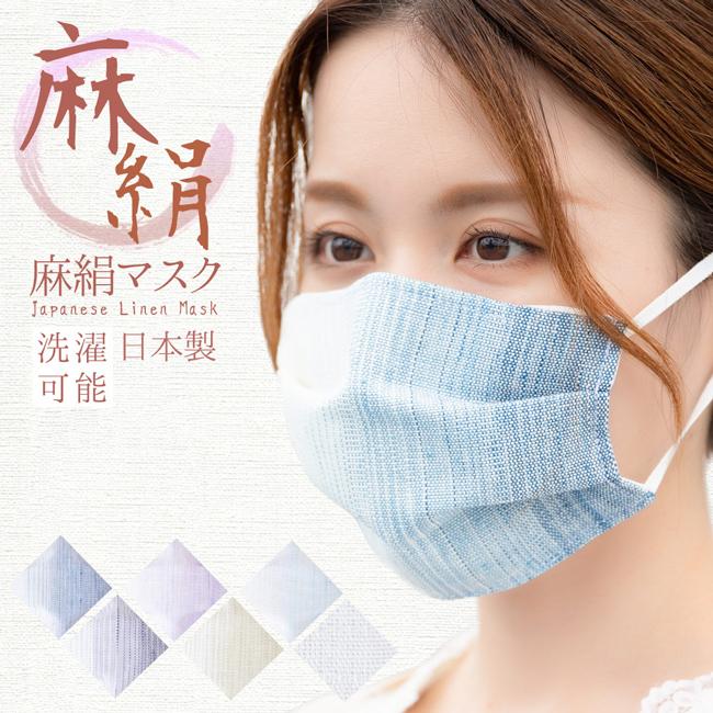 麻絹マスク 3枚入 asa03 商品詳細1