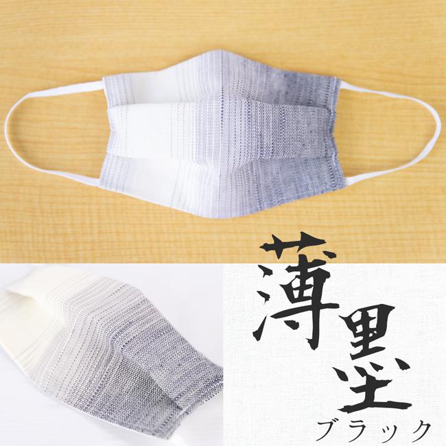 麻絹マスク 1枚入 asa01 商品詳細14