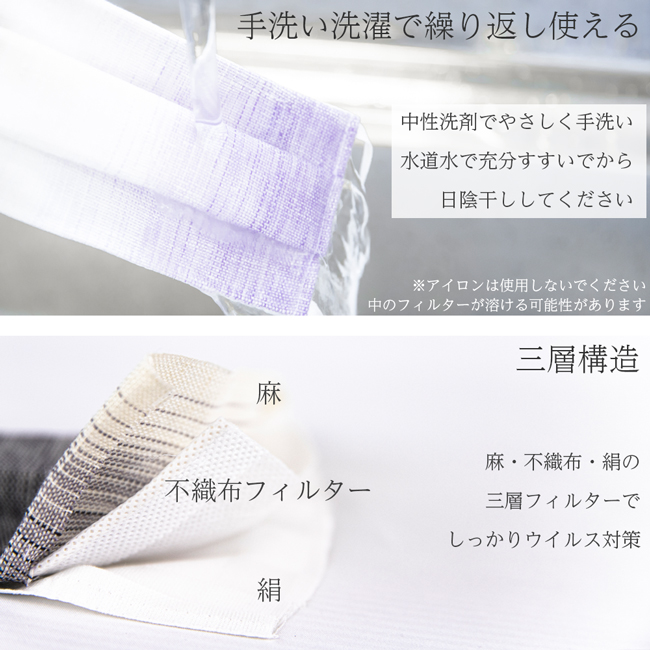 麻絹マスク 1枚入 asa01 商品詳細8