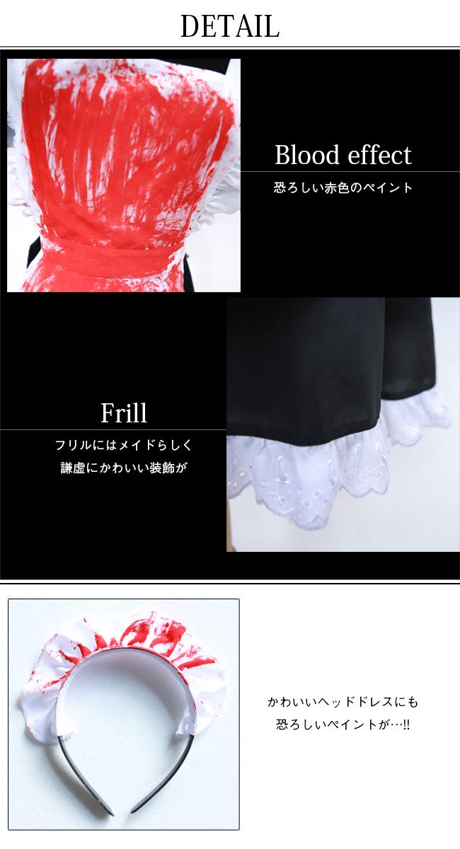 ゾンビメイド(コスチューム) h0140bk 商品詳細7