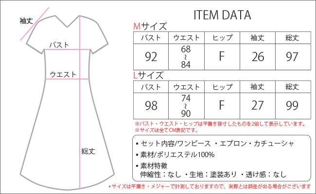 ゾンビメイド(コスチューム) h0140bk ITEM DATA