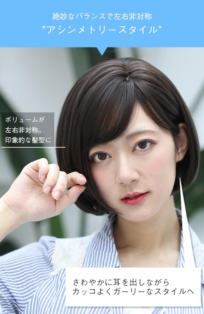 アシンメトリーボブ -ジグザグつむじ- hf311 商品詳細18