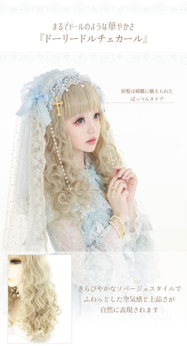 ドーリードルチェカール hf419 商品詳細12