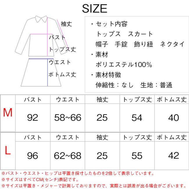 ミニスカートポリス(コスチューム) jys-001 商品詳細7
