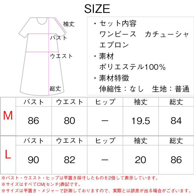 カラフルガーリーメイド(コスチューム) jys-002 商品詳細10
