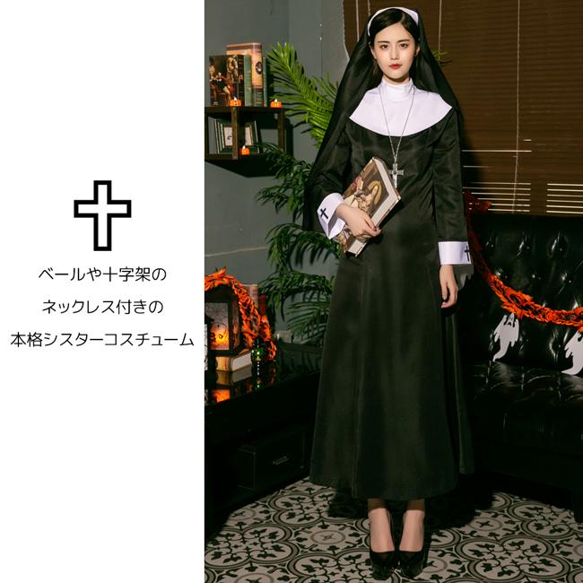 シスター(コスチューム) jys-003 商品詳細2