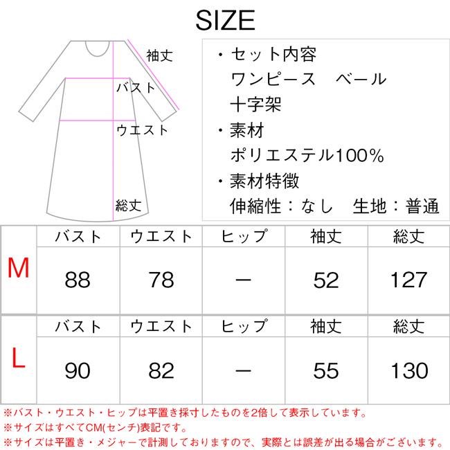 シスター(コスチューム) jys-003 商品詳細7