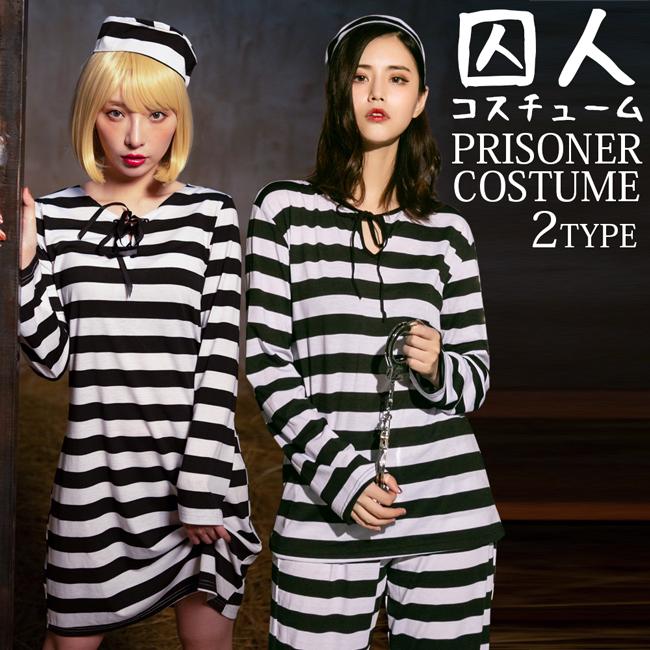 囚人 2タイプ(コスチューム) ptc17259w/jys-008 商品詳細1