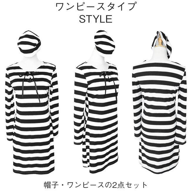 囚人 2タイプ(コスチューム) ptc17259w/jys-008 商品詳細4