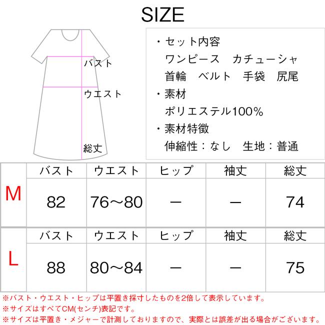 ダルメシアン(コスチューム) jys-009 商品詳細8