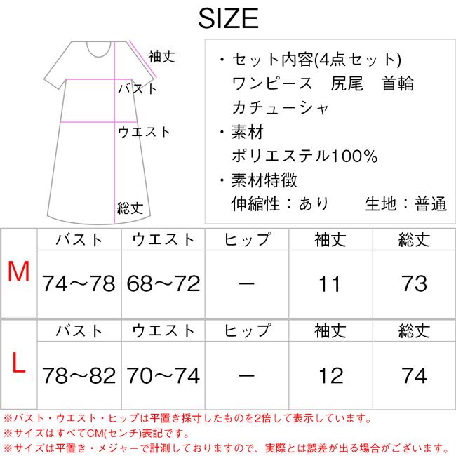 バニーガールC(コスチューム) jys-010 商品詳細7