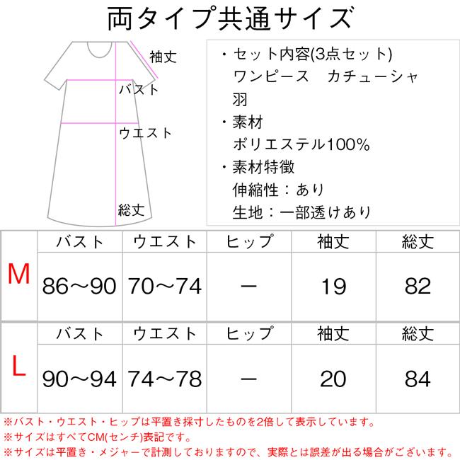 エンジェル・デビル(コスチューム) jys-013 商品詳細9