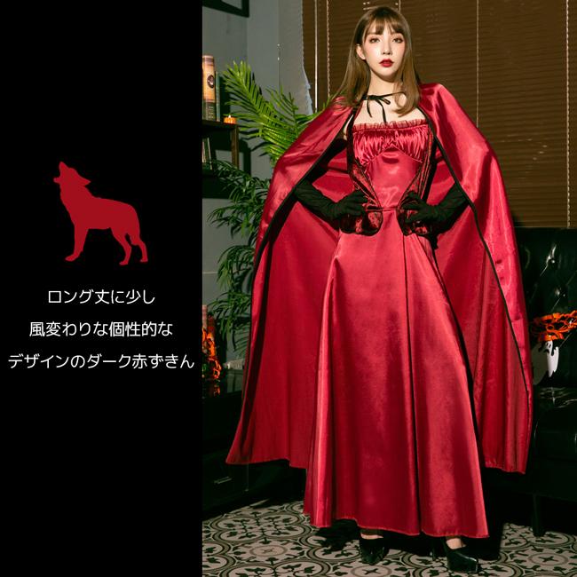 ダーク赤ずきん(コスチューム) jys-015 商品詳細2
