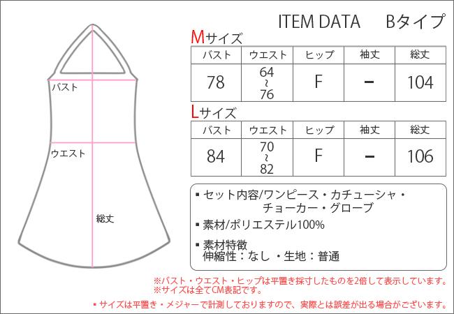 バニーガール(コスチューム) ka0187bk ITEM DATA Bタイプ