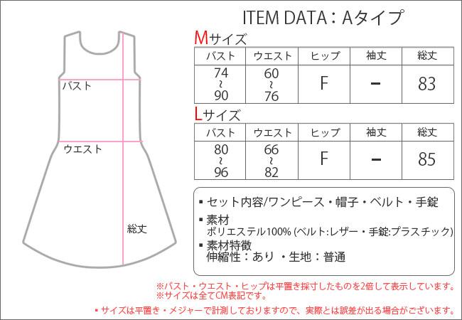 ブラックポリス(コスチューム) kp0010bk ITEM DATA Aタイプ