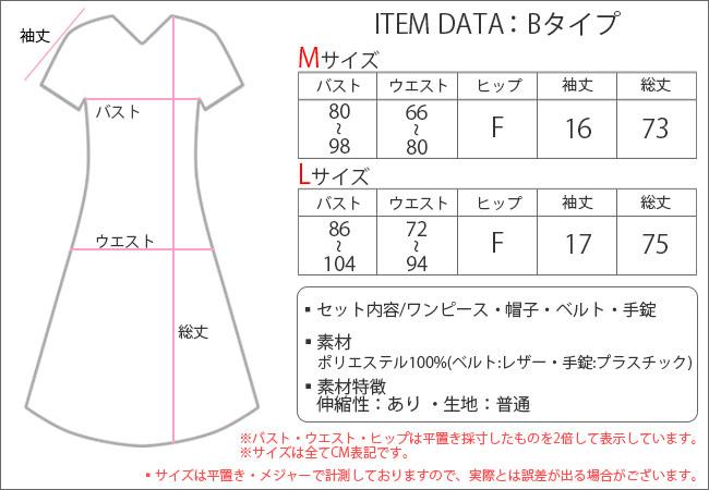 ブラックポリス(コスチューム) kp0010bk ITEM DATA Bタイプ