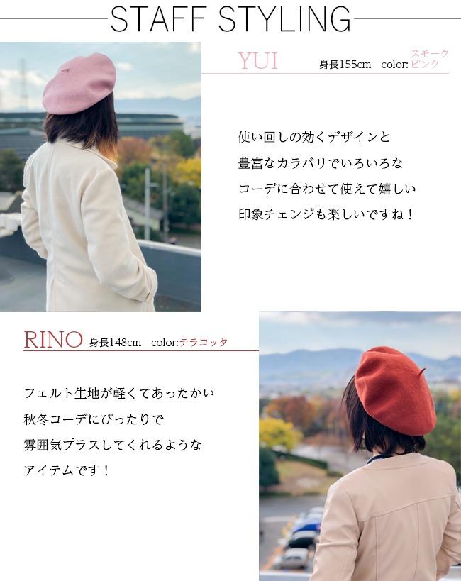 フェルトベレー帽 m001 商品詳細21