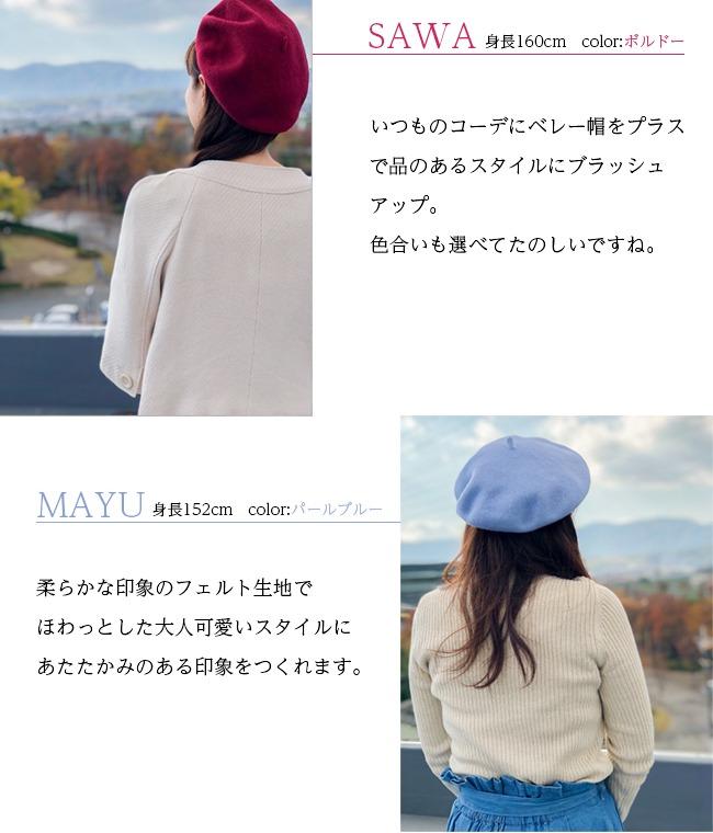 フェルトベレー帽 m001 商品詳細22