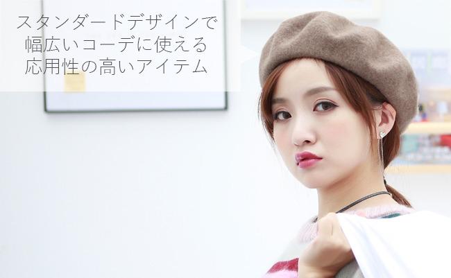 フェルトベレー帽 m001 商品詳細25