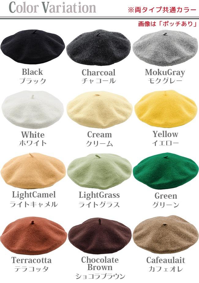 フェルトベレー帽 m001 商品詳細27
