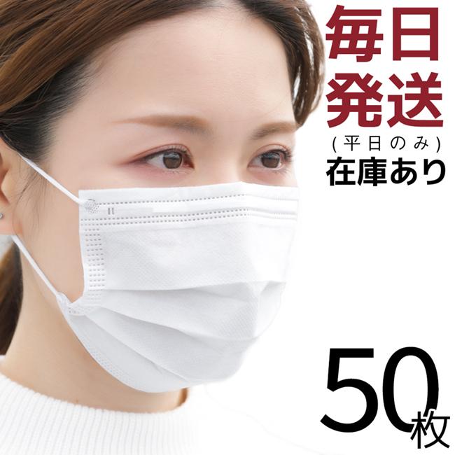 使い捨て不織布マスク 50枚入り 商品詳細1