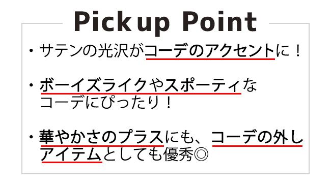 サテンキャップ mq17111 商品詳細2
