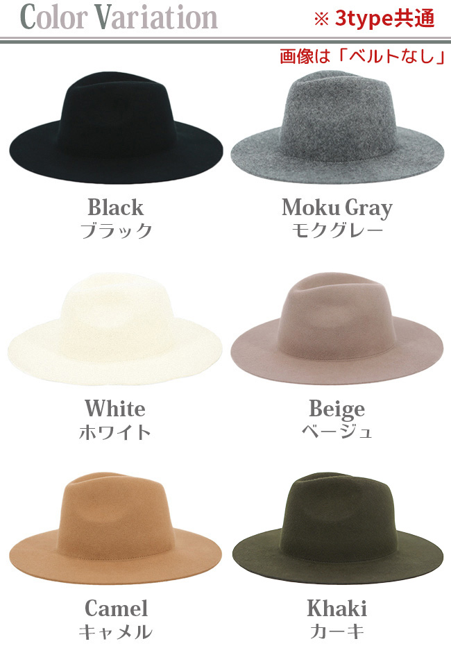 帽子 フェルトハット 選べる3タイプ mq3type カラーバリエーション