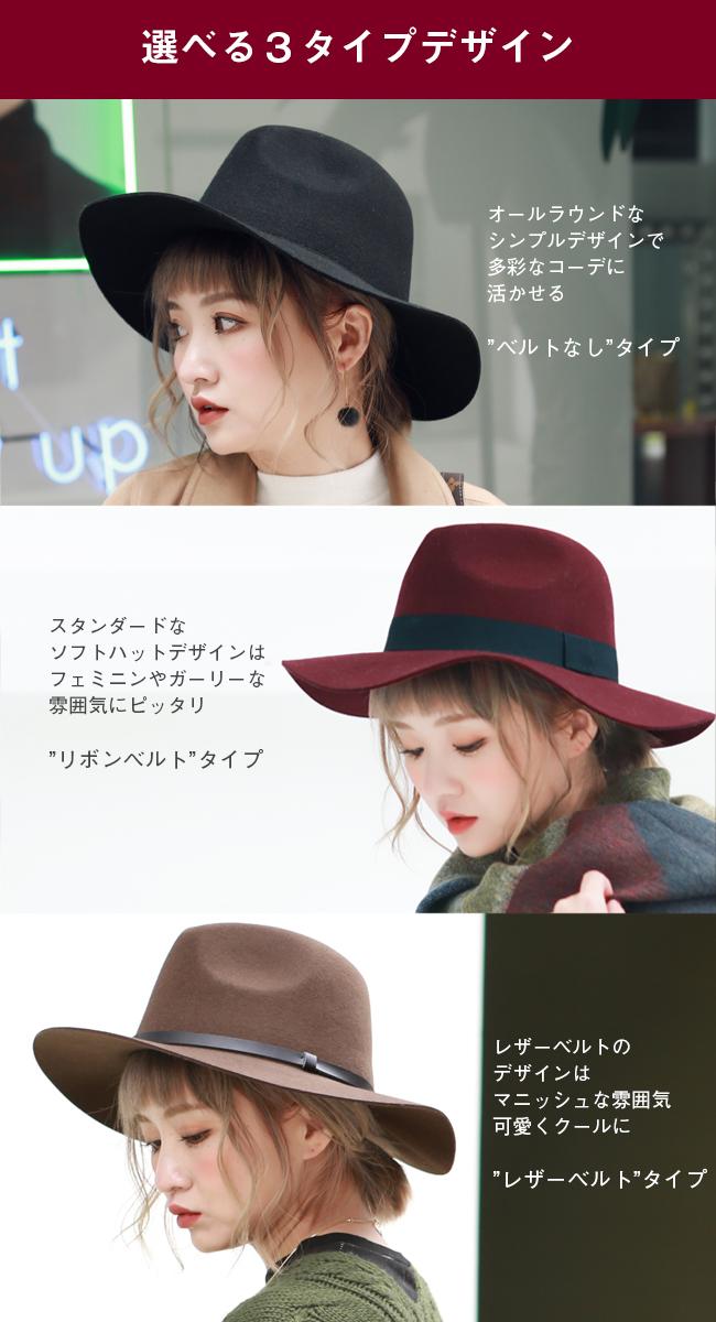 帽子 フェルトハット 選べる3タイプ mq3type 商品詳細64