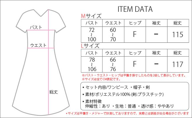 レディーパイレーツ(コスチューム) pt1218 ITEM DATA