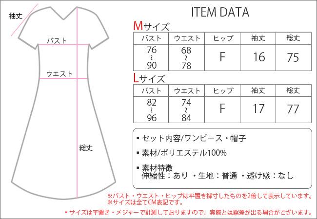 ウィッチガール(コスチューム) ptc1325 ITEM DATA
