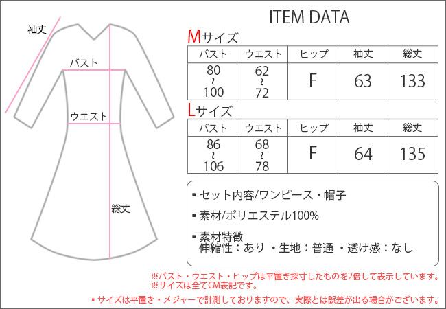 ブラックウィッチ(コスチューム) ptc1333 ITEM DATA