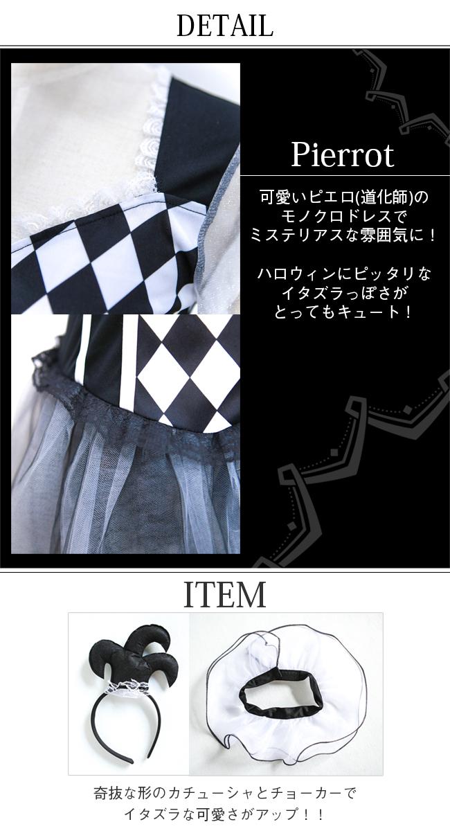 ブラックピエロガール(コスチューム) ptc1336 商品詳細7
