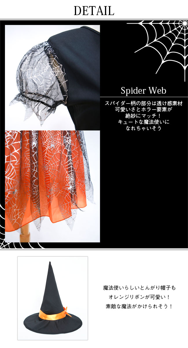 オレンジウィッチ(コスチューム) ptc15040c 商品詳細7