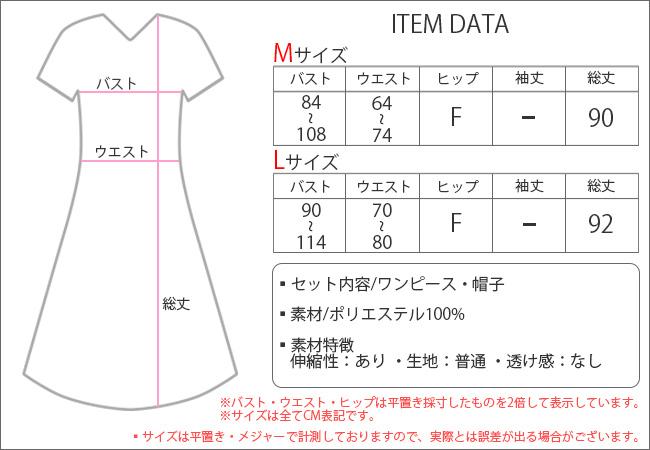 オレンジウィッチ(コスチューム) ptc15040c ITEM DATA